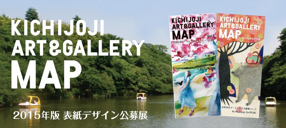 吉祥寺アート&ギャラリーマップ 2015表紙デザイン公募展